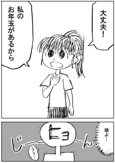 ヒョーゴノスケさんが投稿した実録漫画