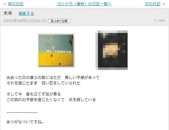 吉永さんの2005年の日記(抜粋)。ミスターチルドレンの「未来」の歌詞から始まる(画像の一部を加工しています)