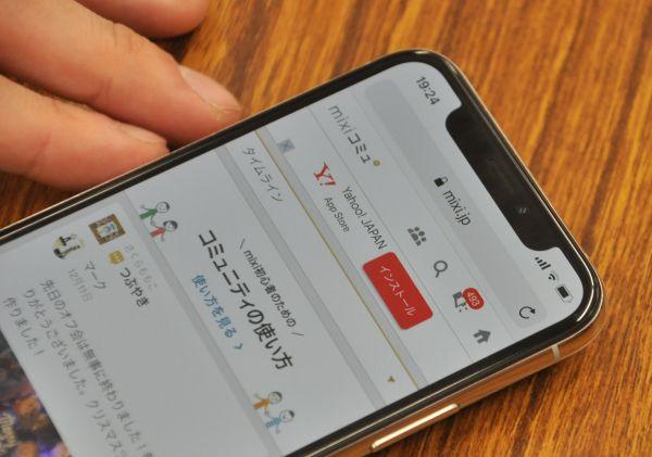 座談会に参加した吉永さんのmixiの画面。しばらくログインしない間に、通知が400件以上たまっていた