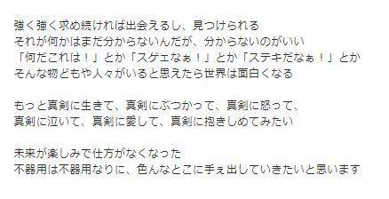 神戸記者の日記。「もっと真剣に生きて~」のパラグラフは2回音読してもらった