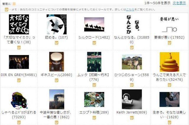神戸記者が入っているコミュニティ。上段左から2番目が「認める」、107人しかいない