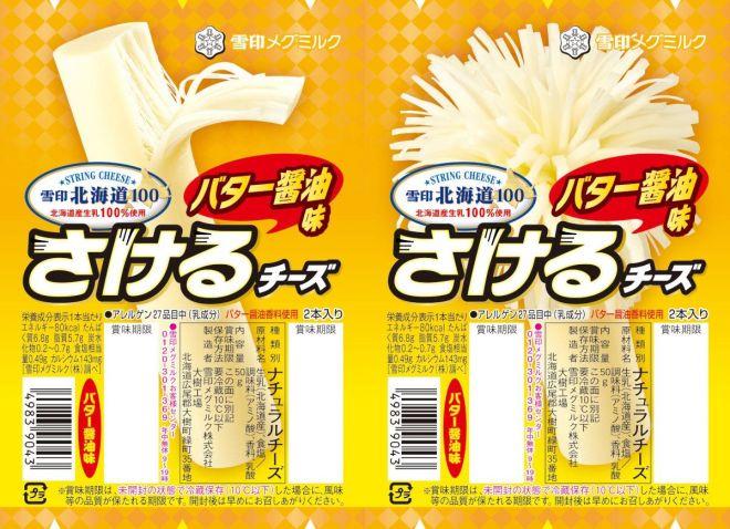 こちらはバター醤油味。左が通常パッケージ、右が「ボンバーさけチー」