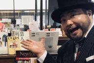 書店に並ぶ自分の本を前にポーズをとる髭男爵・山田ルイ53世さん