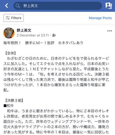 フェイスブックに書き込んだM-1の2千字超の「批評」