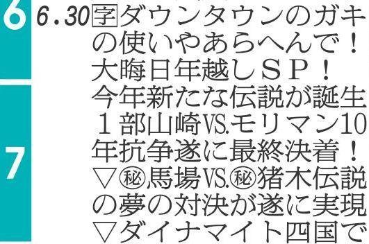 平成20年12月31日のテレビ欄。「ガキ使」が登場している