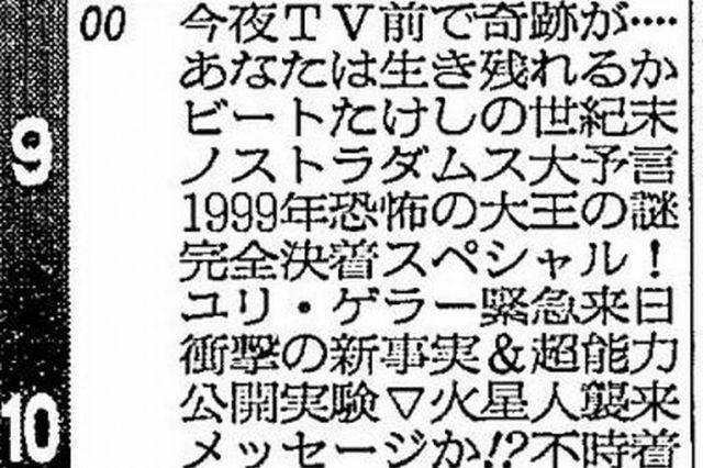平成10年12月31日のテレビ欄にもビートたけしさんの名前が……