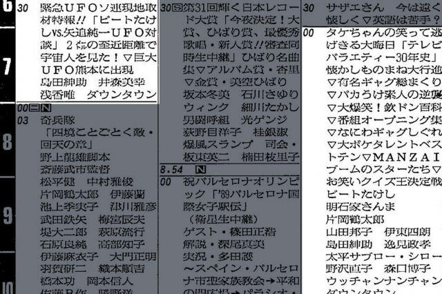平成元年12月31日のテレビ欄。「UFO対談」と「バラエティー30年史」。同じ時間帯に冠番組があるビートたけしさん