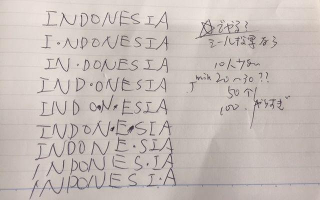 「INDONESIA」をどう分けるか、街頭でアンケートをとろうかとも考えた