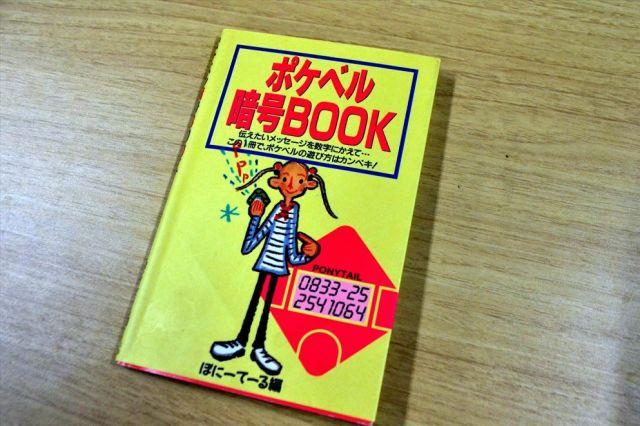 発売1カ月で20万部が売れたという「ポケベル暗号BOOK」(双葉社)。アマゾンで1円で売られていた