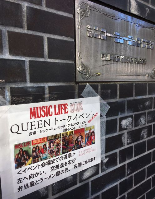 クイーンを日本に最初に紹介した「ミュージック・ライフ」だからできるイベントなのかもしれません