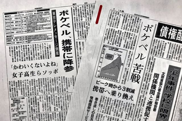 携帯電話に押され、ポケベルの苦戦を伝える朝日新聞。「ポケベル苦戦」(1998年3月25日付)「ポケベル、携帯に降参」(1999年5月26日付)