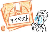 青春のMD「マイベスト」再生してみたら……=イラスト・狩谷宏