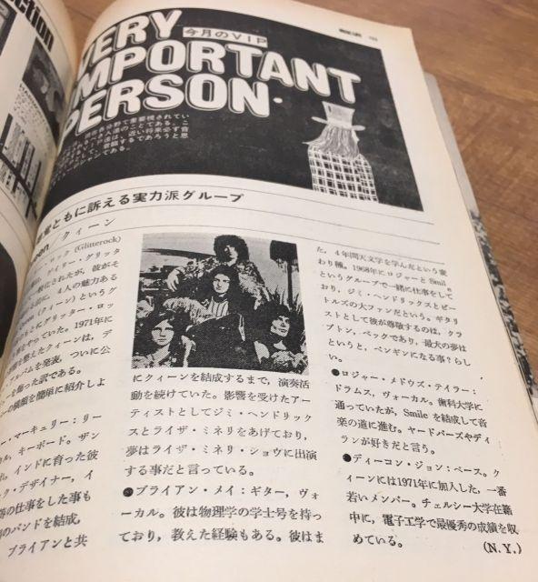 クイーンファンが保存している、クイーンを紹介した初期の記事が載った「ミュージック・ライフ」