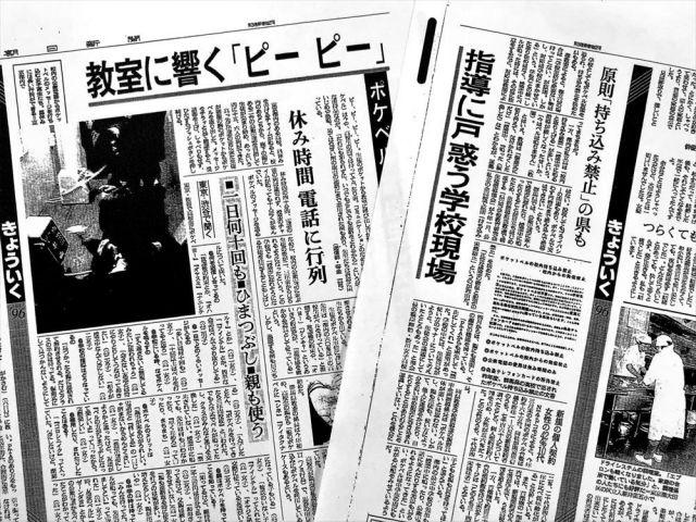 ポケベルが高校生に大流行し、学校が対応に苦慮していることなどを伝える朝日新聞。いずれも1996年5月13日付