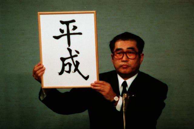 「平成」を発表する小渕恵三官房長官=1989年1月7日