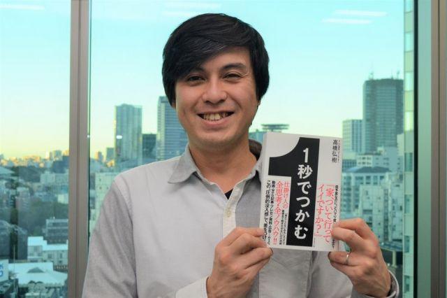 「家、ついて行ってイイですか?」など、これまでの番組作りで培ったコンテンツ論を『1秒でつかむ』(ダイヤモンド社)にまとめた高橋弘樹プロデューサー