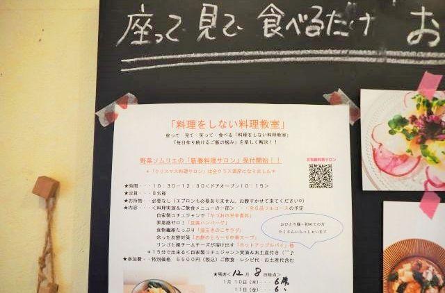 料理教室で紹介するメニューは「フライパンラザニア」「90秒チャーハン」など、最小限の手間で満足感の高いものを工夫している=神奈川県鎌倉市