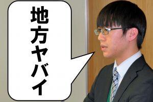 老化する日本「能力低い自治体は切り捨てる」20代の危機感とは?