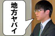 老いる日本で生まれた20代の若者が感じる本当の危機感とは?