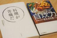 「料理が苦痛だ」(自由国民社)と「自炊力 料理以前の食生活改善スキル」(光文社新書)