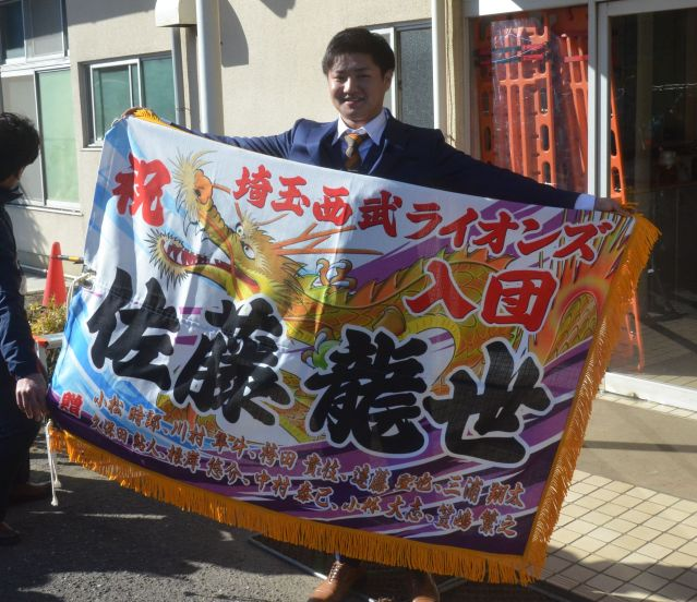 西武7位の佐藤龍世内野手は「大漁旗」を持参。「見えるところに置きます」