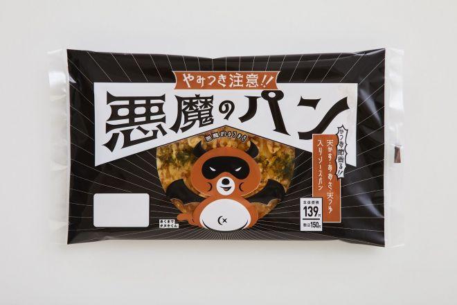 「悪魔のパン」(写真はイメージで変更になる可能性があります)