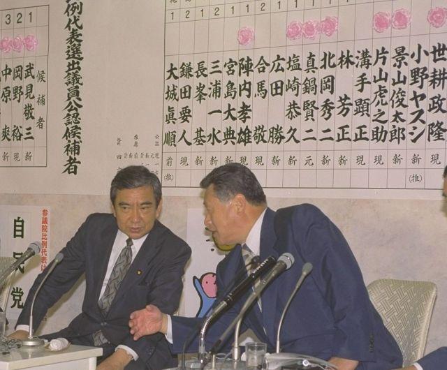 亥年の1995年7月の参院選投開票日、自民党本部で森喜朗幹事長(右)と話す河野洋平総裁=東京・永田町