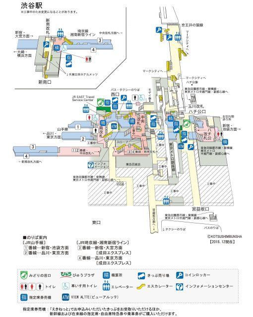 JR渋谷駅の構内図@交通新聞社