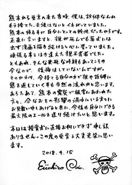 尾田栄一郎さんが熊本県の県民栄誉賞受賞に際して寄せたメッセージ=熊本県提供