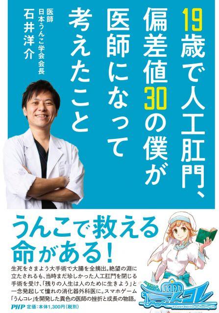 昨年12月に発売された石井さんの著書「19歳で人工肛門、偏差値30の僕が医師になって考えたこと」
