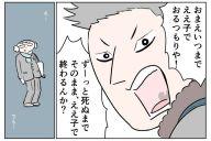 漫画「それはまるで呪いのよう」の一場面