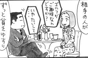 「値踏み」された48歳が父からもらった言葉 夜廻り猫が描く婚活
