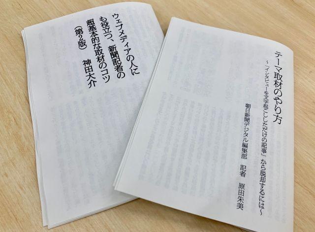 記者による「薄い本」も再度販売します!他にも数パターンご用意!