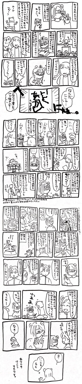 実録漫画「左利き」