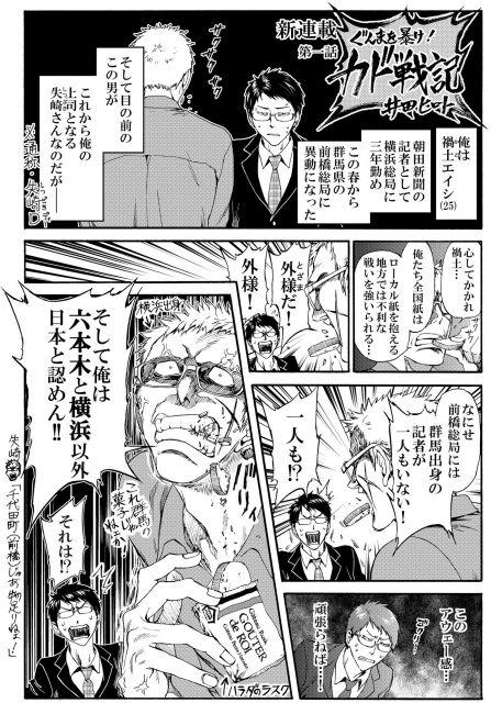 井田ヒロトさんの連載マンガ「ぐんまを暴け! カド戦記」