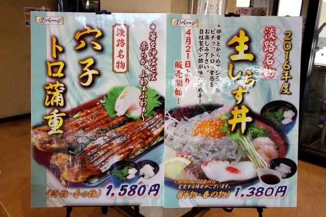 イチオシは生しらす丼で淡路島岩屋港で水揚げされたしらすだけを使っている