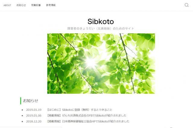 藤木さんたちが立ち上げた投稿サイト「Sibkoto」のトップページ
