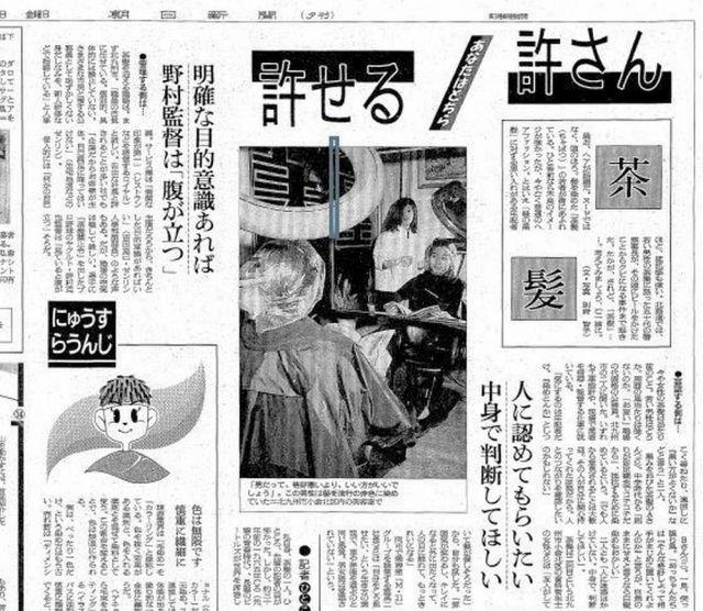 1996年4月12日付朝日新聞夕刊西部本社版