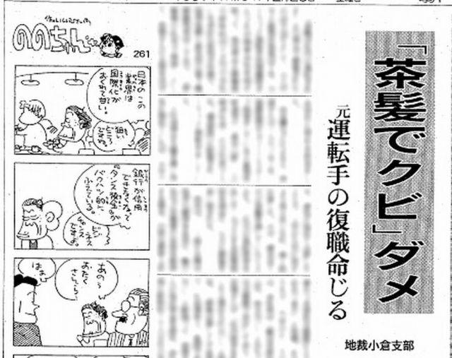 1997年12月26日朝日新聞朝刊西部本社版
