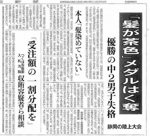 1994年11月3日付朝日新聞朝刊東京本社版