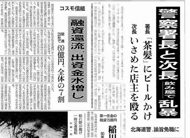 1996年2月8日朝日新聞朝刊東京本社版
