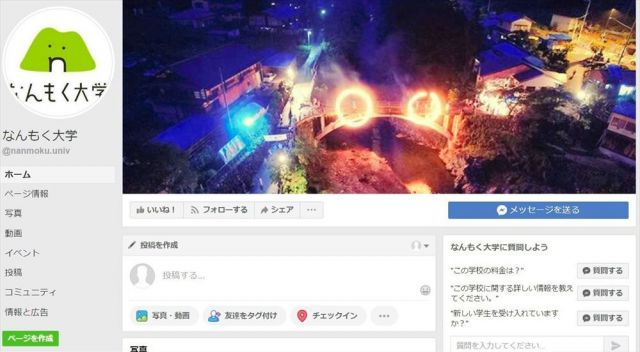 なんもく大学のフェイスブックのページ。地域の伝統的な祭り「火とぼし」をメイン写真にしている