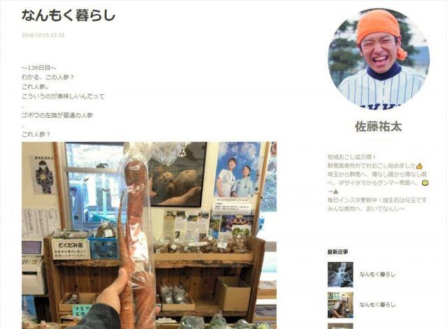 佐藤祐太さんのラインブログ。村での暮らしを毎日更新している