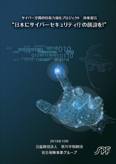サイバーセキュリティー庁の創設を提言した笹川平和財団の報告書
