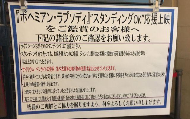 チネチッタの「応援上映」のスクリーンの入り口に掲げられた注意書き