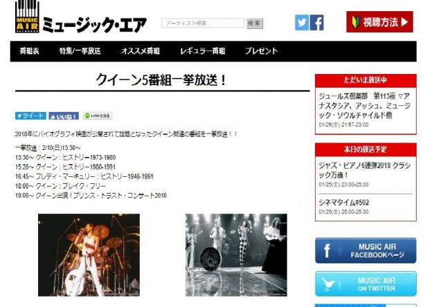 クイーンの特集を知らせる「ミュージック・エア」のホームページ