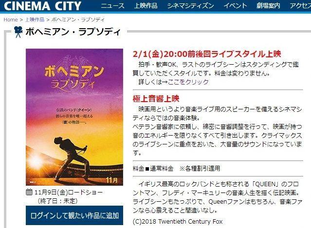「シネマシティ」のライブスタイル上映を知らせるホームページ