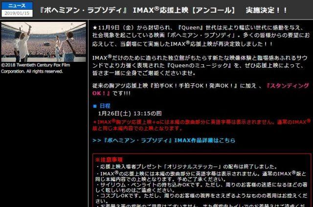 「IMAX応援上映【アンコール】」を知らせる成田HUMAXシネマズのホームページ