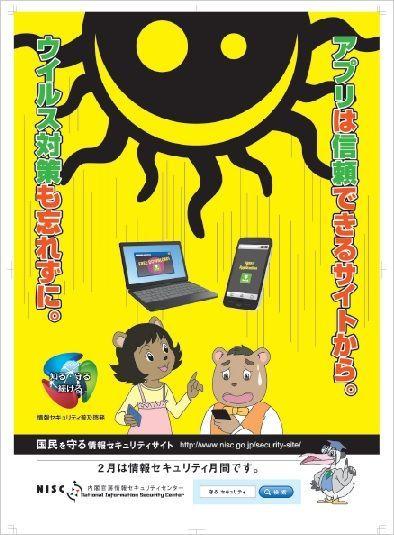 2014年のポスター。クマ夫妻に謎の巨大ウイルスが迫る。配色は黄と黒を基調とし、絵柄に緊張感が出てきた。