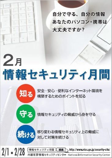 サイバー対策の啓発月間は2010年、「2月は情報セキュリティ月間」として始まった。これは翌2011年のまだ無難なポスター。